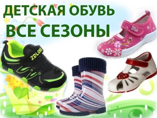 ec6356062 котофей миасс - Li-Zakupki.ru - совместные закупки (покупки) в Миассе